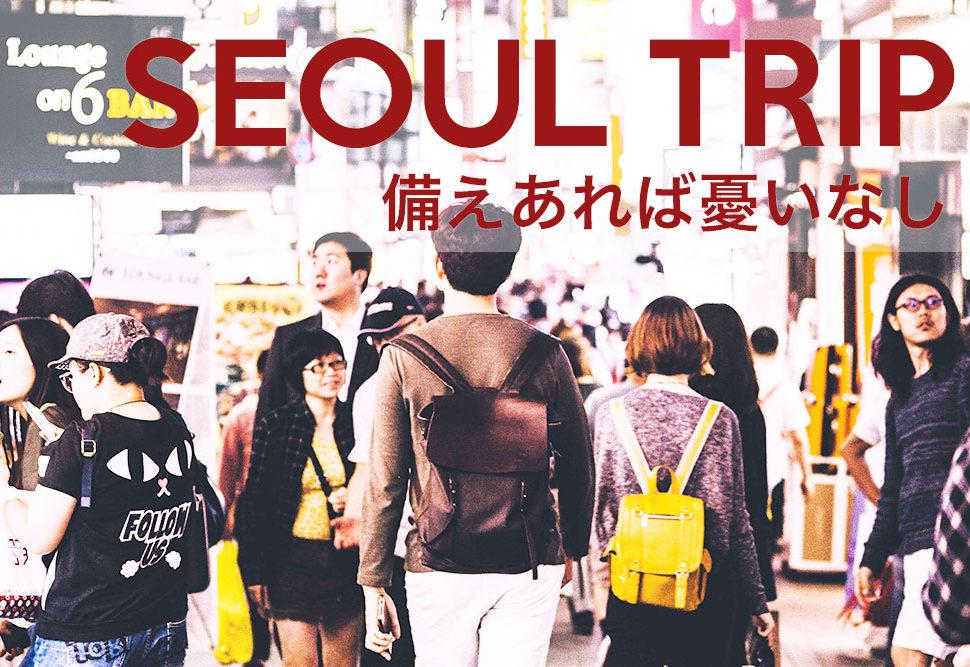 KOREA TRIP 準備編