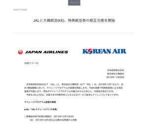 JAL 大韓航空 マイル提携