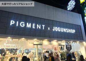 JOGUNSHOP 大邱