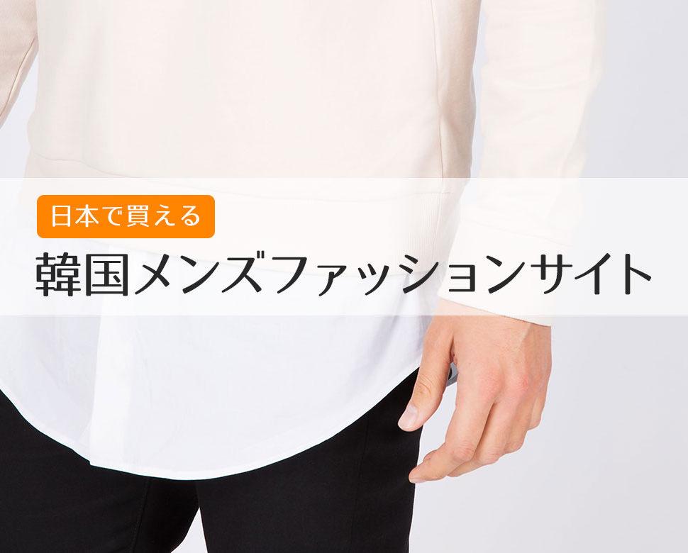 日本で買える韓国メンズファッション通販
