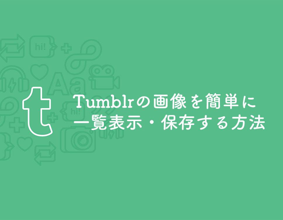 Tumblrの画像を一覧表示、保存する方法