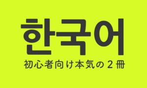 韓国語 初心者向けの本2選