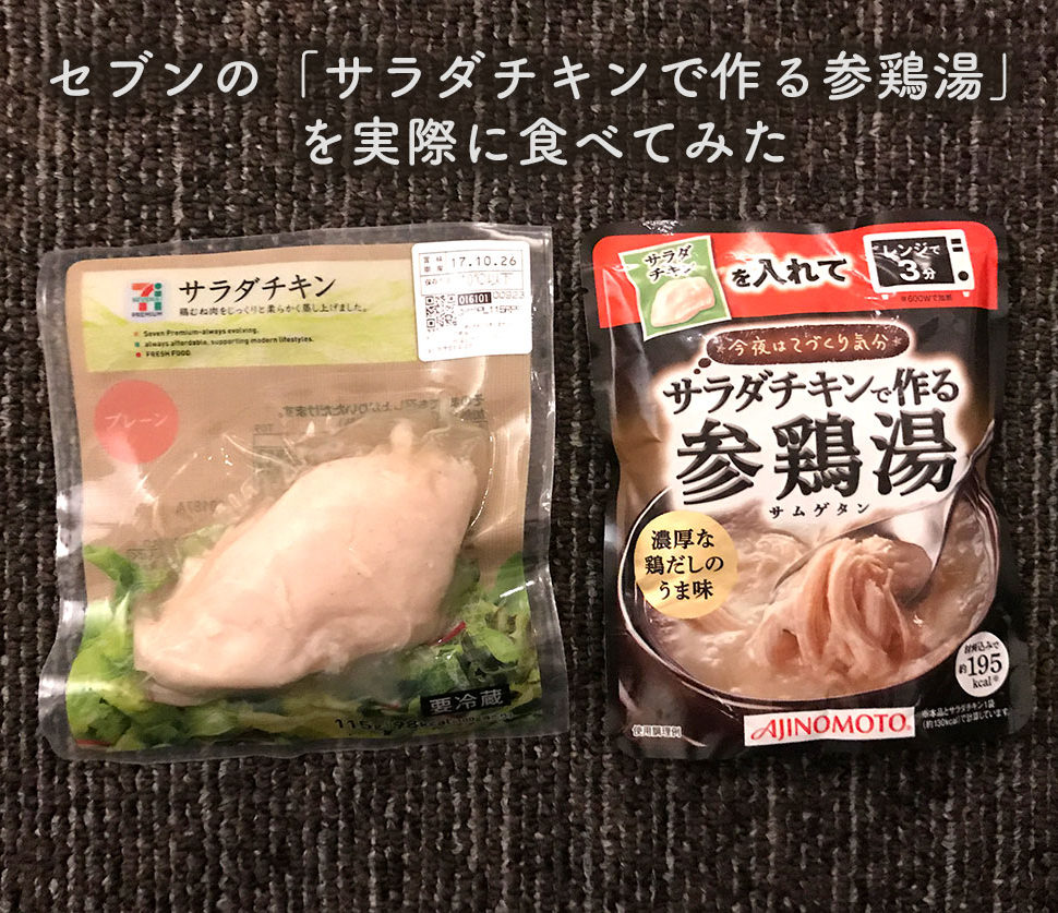 サラダチキンで作る参鶏湯