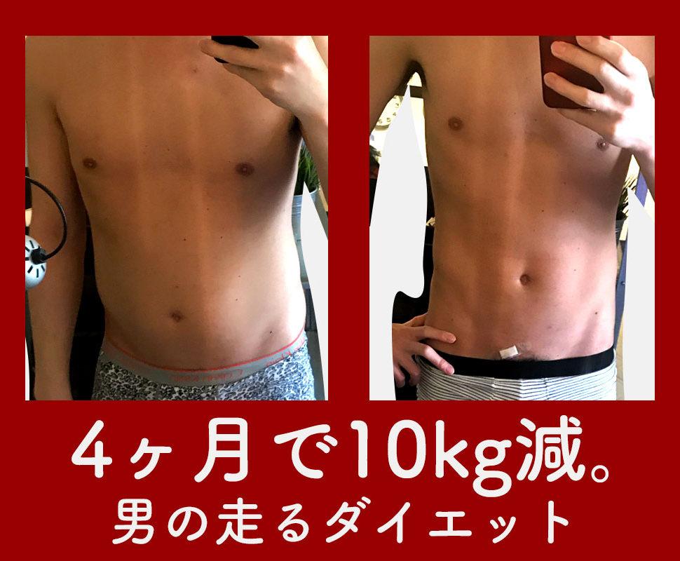 4ヶ月で10kg痩せる方法