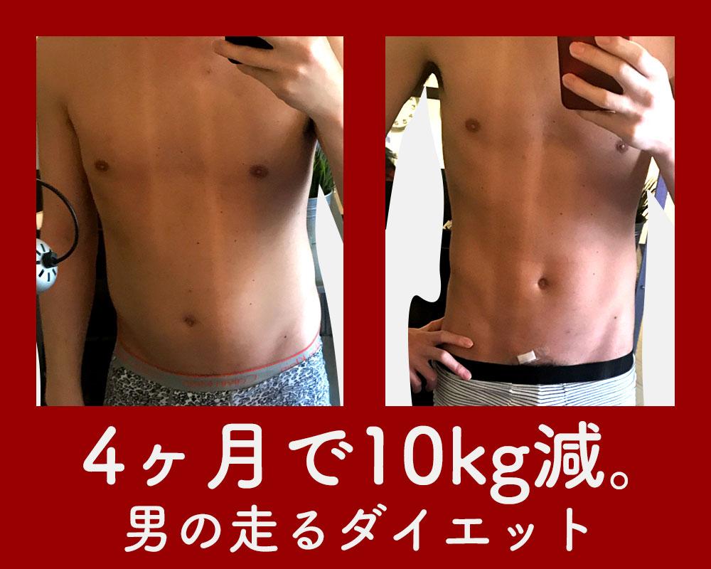 方法 キロ 2 ヶ月 痩せる で 10