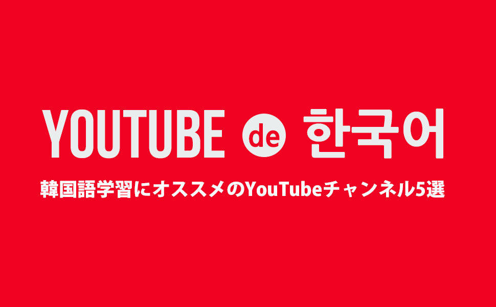 Youtubeで覚える韓国語チャンネル5選
