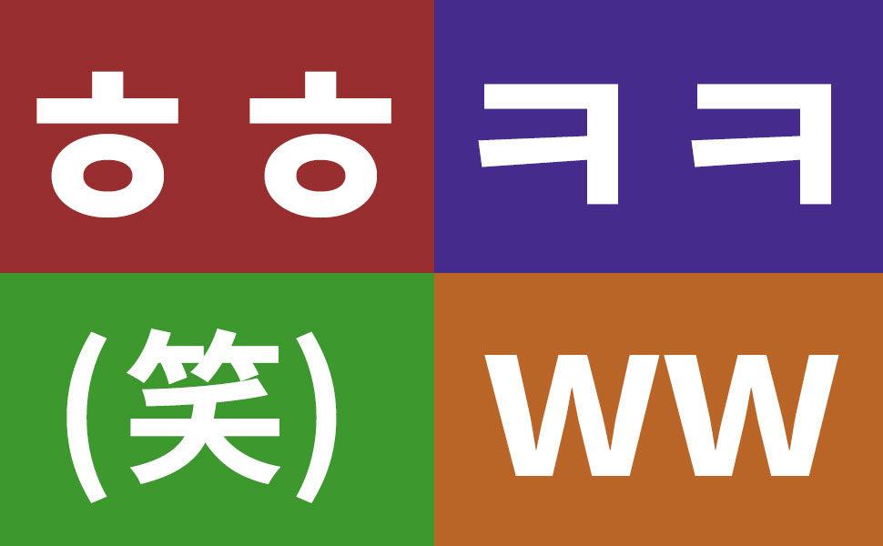 韓国 ㅎㅎ ㅋㅋ 笑いの違い