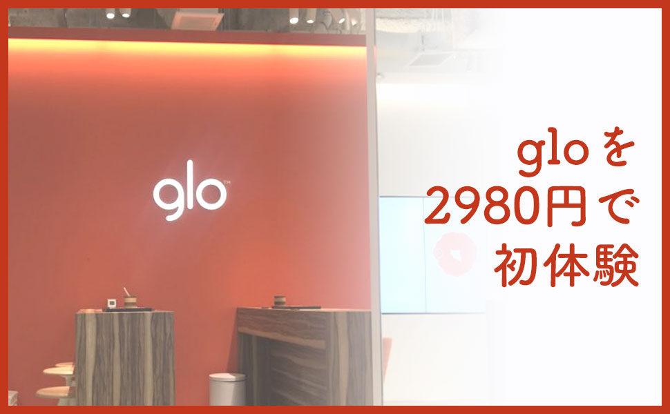 gloを2,980円で買えるキャンペーン
