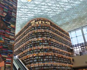 カンナム図書館