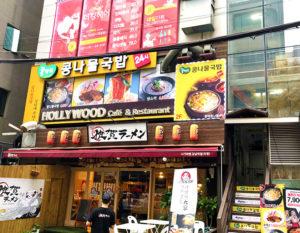 カンナム24時間営業の食堂