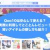 Qoo10は安心して使える?到着までの日数やファッションアイテムの最強検索方法を紹介