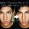 超便利!Photoshopで自然かつ綺麗に肌をレタッチするチュートリアル