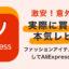 激安!中国の通販サイト「AliExpress」を実際に買いながら紹介【かなり使える】